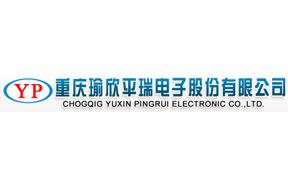 重庆瑜欣平瑞电子股份有限公司